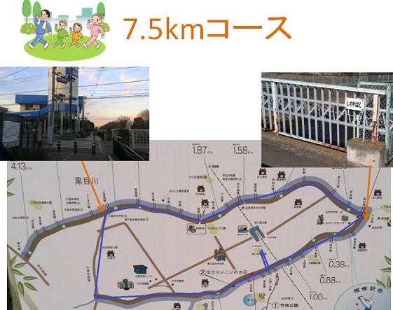 ウォーキング大会7_5km